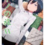 【画像】キノの旅の最新刊の表紙ヱロすぎワロタwwwww