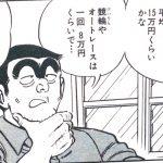 【悲報】麗子「両ちゃんの馬券の番号忘れちゃった」中川「うーん、全通り買おう」