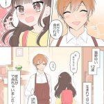 【画像】12歳の女の子が雑貨屋の店員さんに恋しちゃったお話wwwww
