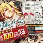 【悲報】ジャンプのヱロ漫画、3巻で100万部突破してまうwwwww