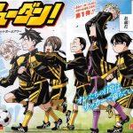 【悲報】ジャンプ新連載のサッカー漫画wwwww