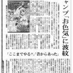 【悲報】ゆらぎ荘の幽奈さん、新聞に目をつけられるwwwww