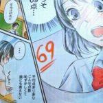 【悲報】進研ゼミの漫画「うげ……最悪だ67点……」