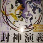【画像】封神演義、再アニメ化wwwww