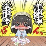 【悲報】鷺沢文香さん「私を性的な目で見ないでください」