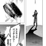 【悲報】ヱロ漫画さん、またまたとんでもない野球シーンを描いてしまうwwwww