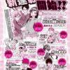 【悲報】少年ジャンプが六連続新連載をした結果wwwww