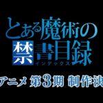 【朗報】禁書3期公式発表wwwww