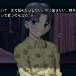 【悲報】遠坂凛「舐めるの禁止!中田し禁止!裸見るのもダメ!」