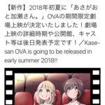 【朗報】百合漫画「あさがおと加瀬さん。」、OVAの劇場上映決定wwwww