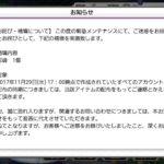 【悲報】閃乱カグラのソシャゲ、無事死亡するwwwww