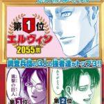 【悲報】進撃の巨人キャラクター人気投票の結果wwwww