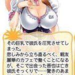 【画像】この乳ヒロインって甘めに採点して100点満点中何点くらいwwwww