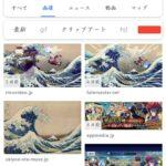 【悲報】葛飾北斎の画像検索荒れるwwwww