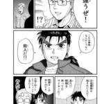 【悲報】金田一(37歳)道程←うん、 美雪(37歳)ヴァージン←これwwwww