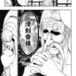 【悲報】ジャンプ+連載の漫画、とんでもない下ネタを披露してしまうwwwww