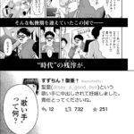 【画像】最近のヱロ漫画家「JK?毛生やしたろ!w」