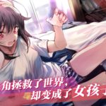 【悲報】中国ゲームメーカー、CV釘宮で「主人公が目が覚めたら女の子になってた」系ソシャゲRPGを作ってしまうwwwww