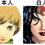 【朗報】『アニメキャラ白人説』を論破した画像が海外で話題にwwwww