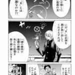 【悲報】マガジン漫画家さん、中学英語ができないwwwww