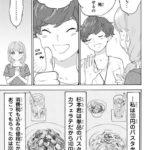 【悲報】この漫画の女の子が男にご飯を奢ってもらったのに不満そうなのが理解できない奴やばいぞwwwww