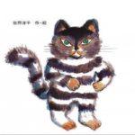 【画像】ヱロ漫画スレに現れる文句ばっか言う猫wwwww