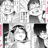 【悲報】ヱロ漫画の広告、臭すぎるwwwww