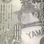 【悲報】大物スポーツ漫画のドカベン、遂に連載終了wwwww