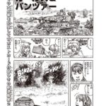 【悲報】コロコロコミック版「ガルパン」、面白そうwwwww