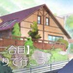【画像】ヤマノススメのひなたちゃんの家がうらやましすぎるwwwww