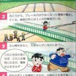 【悲報】日本の道徳の教科書、とんでもない犠牲手段を問いかけるwwwww