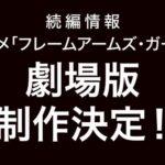 【朗報】フレームアームズ・ガール、劇場版制作決定wwwww