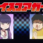【悲報】ハイスコアガールのアニメwwwww