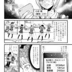 【悲報】ジャンプ+さん、ヱロ同人作家のネタをパクった読みきりを掲載してしまうwwwww