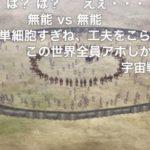 【悲報】異世界スマホの住民、全員アホだったwwwww