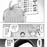 【悲報】ジャンプ+に未成年淫行をネタにした漫画が掲載され、大炎上してしまうwwwww