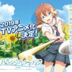 【速報】美少女たちが野球をするアニメ、ガチのガチで始まるwwwww