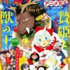 【朗報】名作少女漫画フルーツバスケット の再アニメ化が決定wwwww