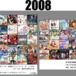 【画像】10年前のアニメwwwww