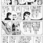 【悲報】山岡士郎「トンカツの厚さは5ミリが限度。それ以上厚いと肉と衣のバランスが崩れる。」