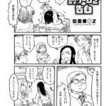 【画像】くっそ抜ける漫画wwwww
