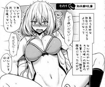 【画像】ヱロ漫画のヴァージン捨てるシーンだいすきwwwww